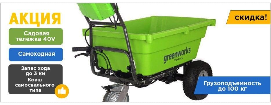 Самоходная тележка Greenworks, грузоподъемностью до 100 кг