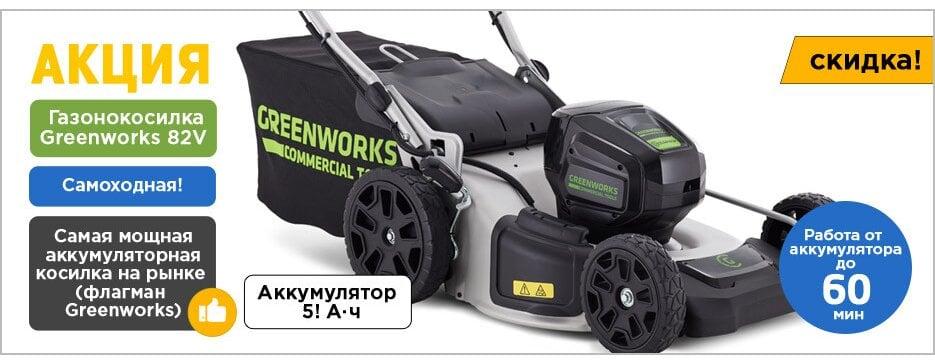 Акция: Самоходная газонокосилка Greenworks 82В 51см с АКБ 5Ач