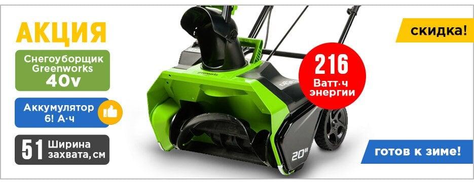 Аккумуляторный снегоуборщик Greenworks 40V
